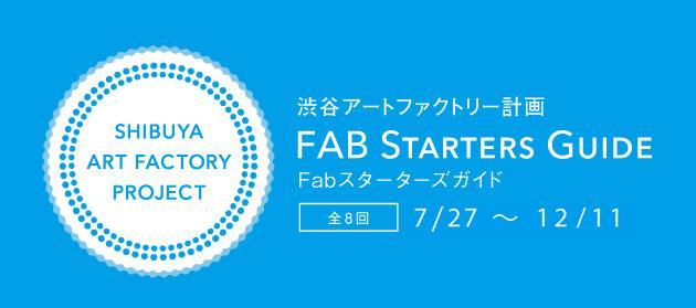 FabCafeTokyo-Event_new