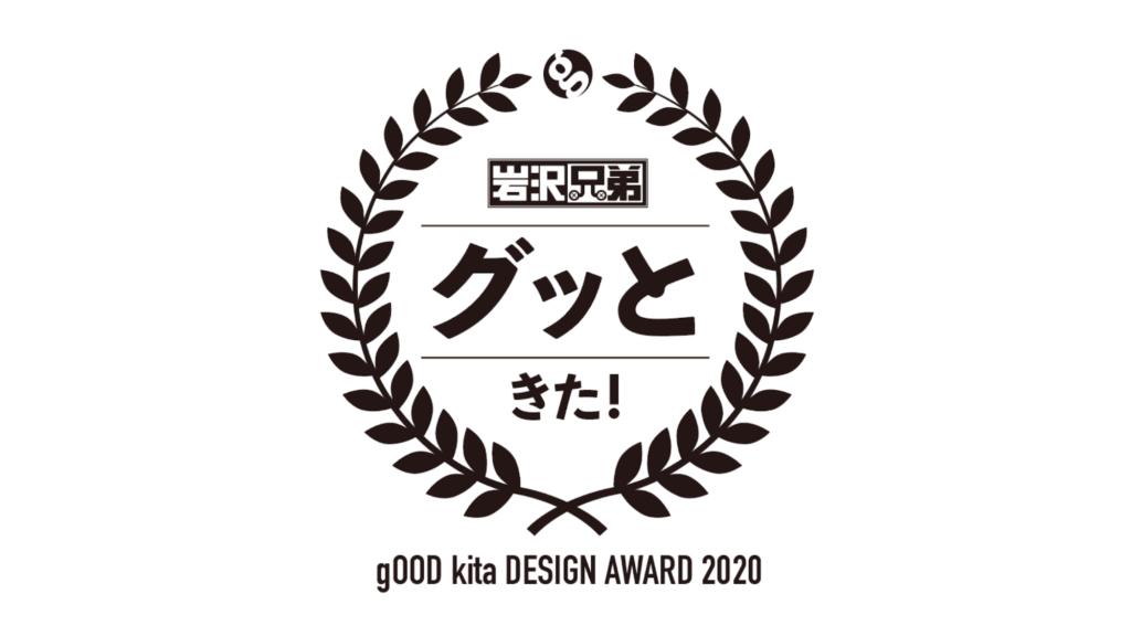 グッときたデザインアワード2020のロゴ